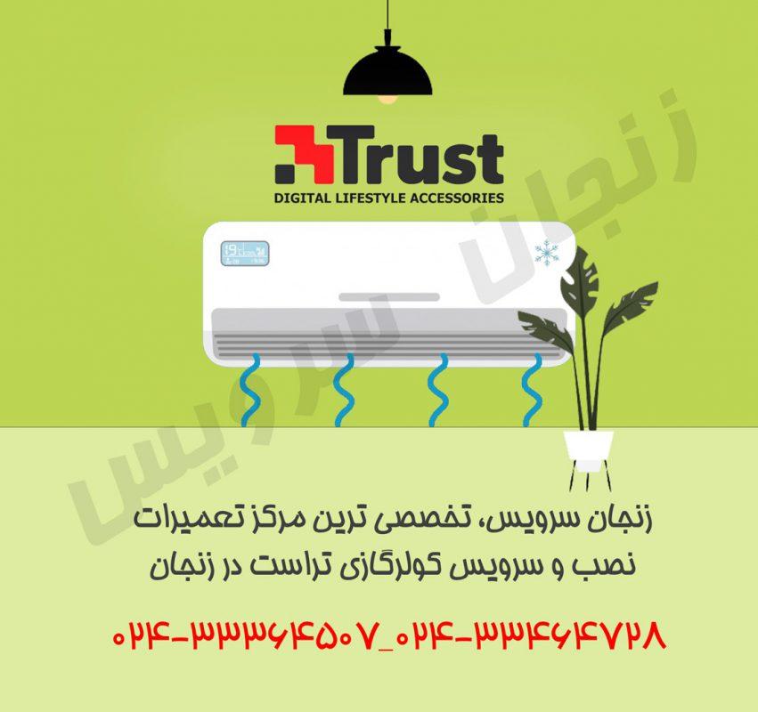 تعمیرات کولر گازی تراست در زنجان
