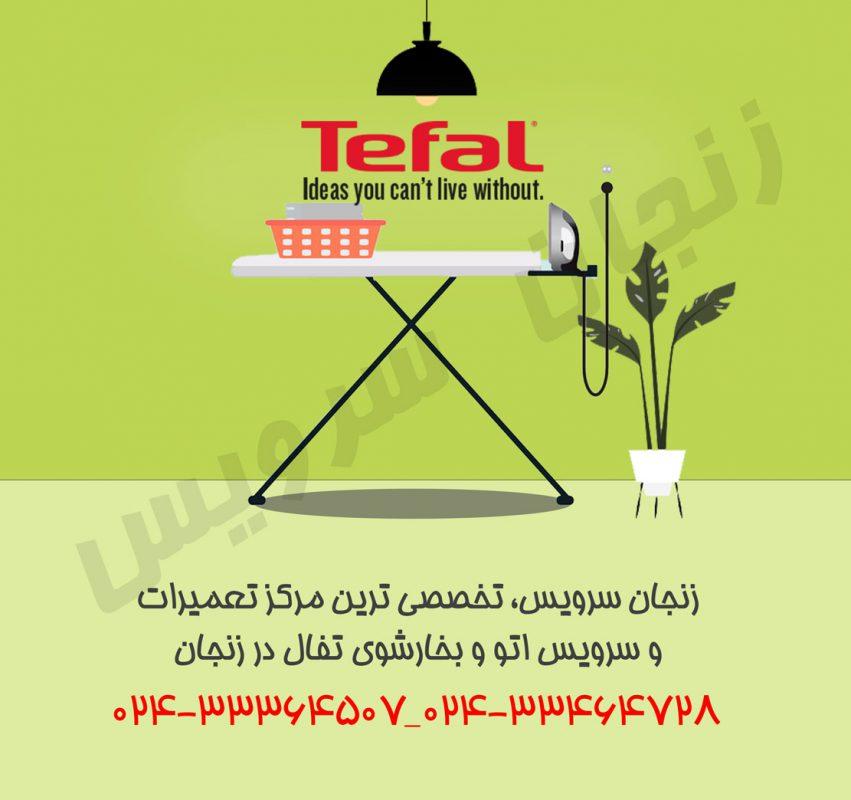 تعمیرات بخارشوی و اتو تفال در زنجان