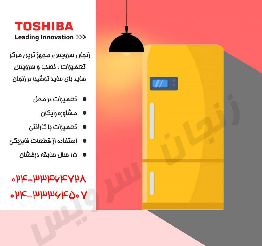 تعمیرات یخچال توشیبا در زنجان