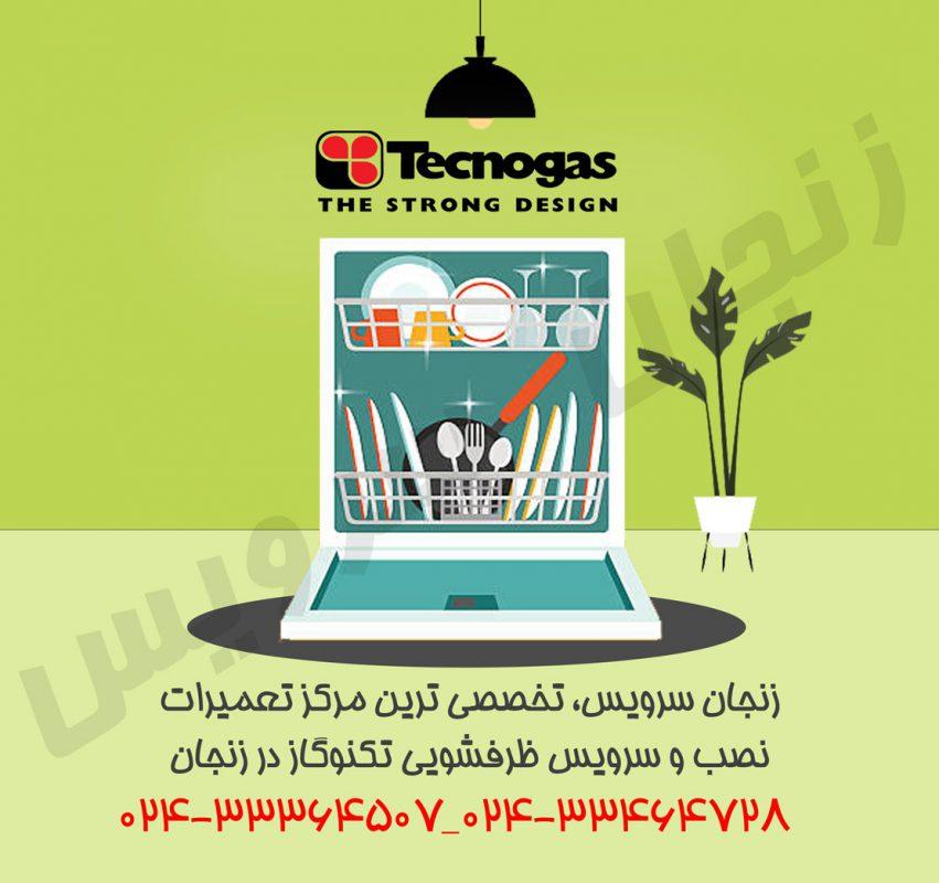 تعمیرات ظرفشویی تکنوگاز در زنجان