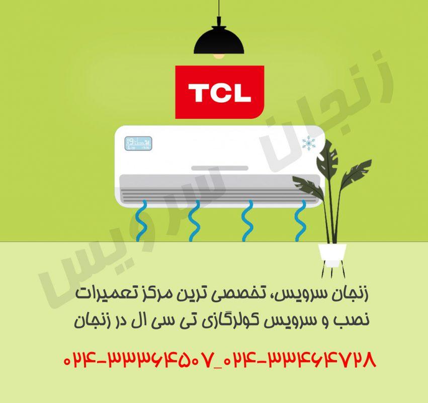 تعمیرات کولر گازی تی سی ال در زنجان