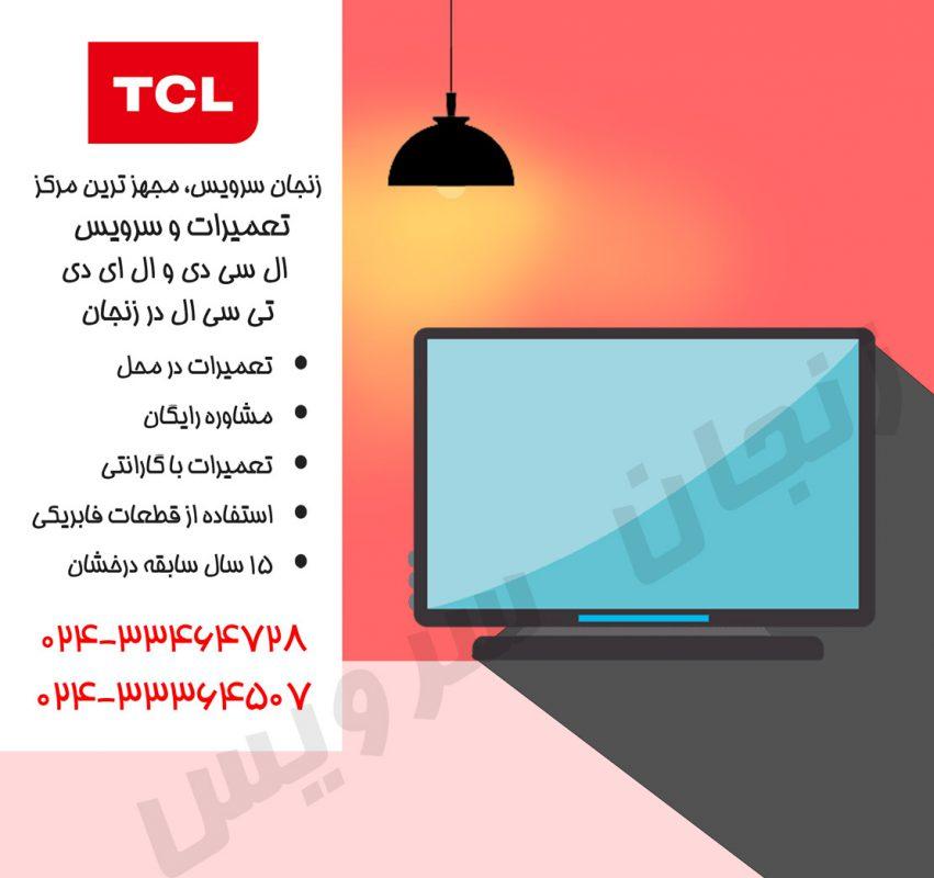 تعمیرات تلویزیون تی سی ال در زنجان