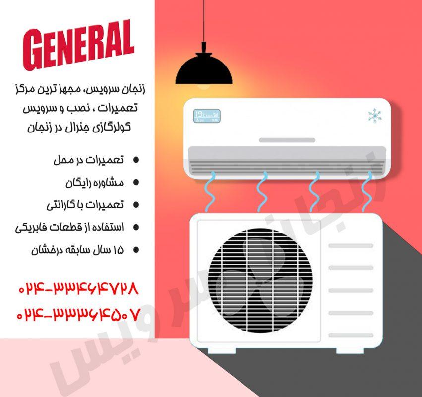 تعمیرات کولر گازی جنرال در زنجان