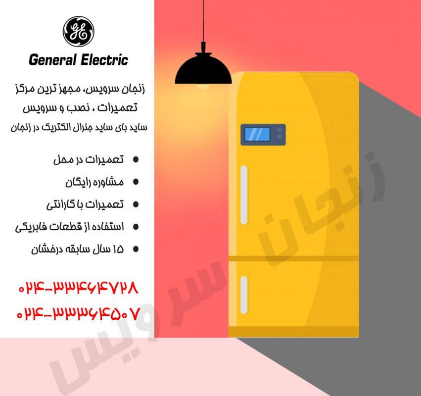 تعمیرات یخچال جنرال الکتریک در زنجان