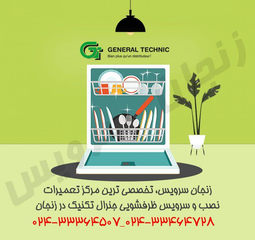 تعمیرات ظرفشویی جنرال تکنیک در زنجان