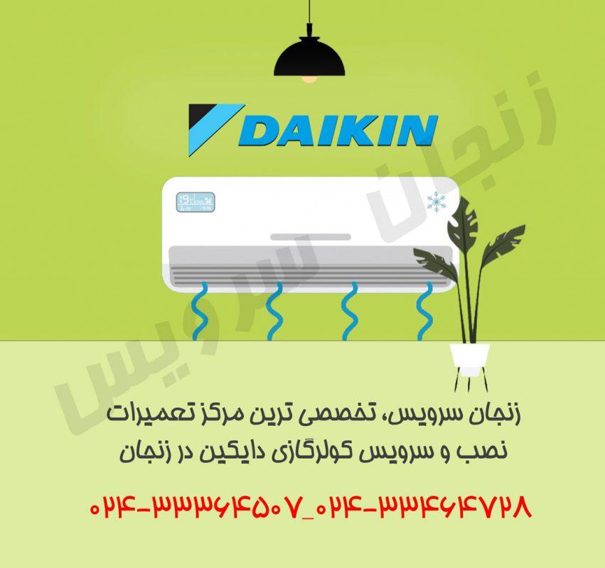 تعمیرات کولر گازی دایکین در زنجان