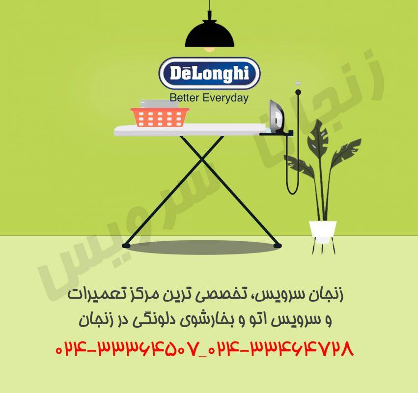 تعمیرات بخارشوی و اتو دلونگی در زنجان