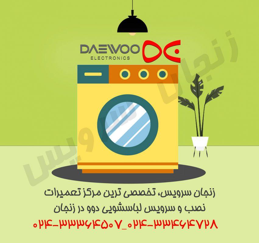 تعمیرات لباسشویی دوو در زنجان