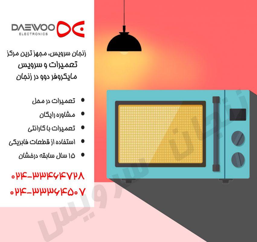 تعمیرات مایکروفر دوو در زنجان