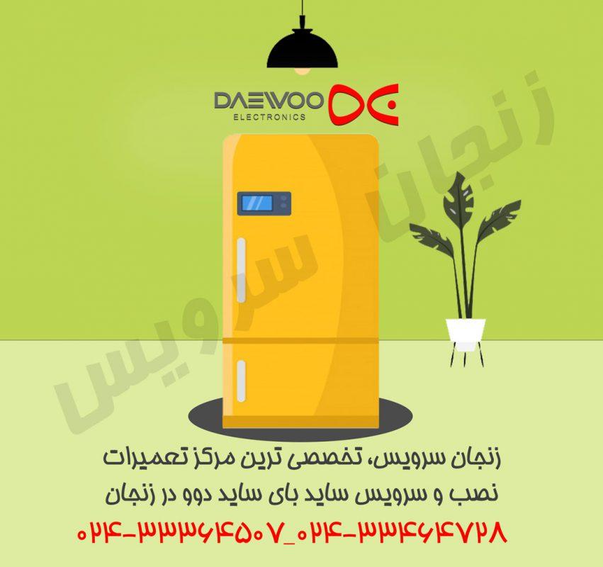 تعمیرات یخچال دوو در زنجان