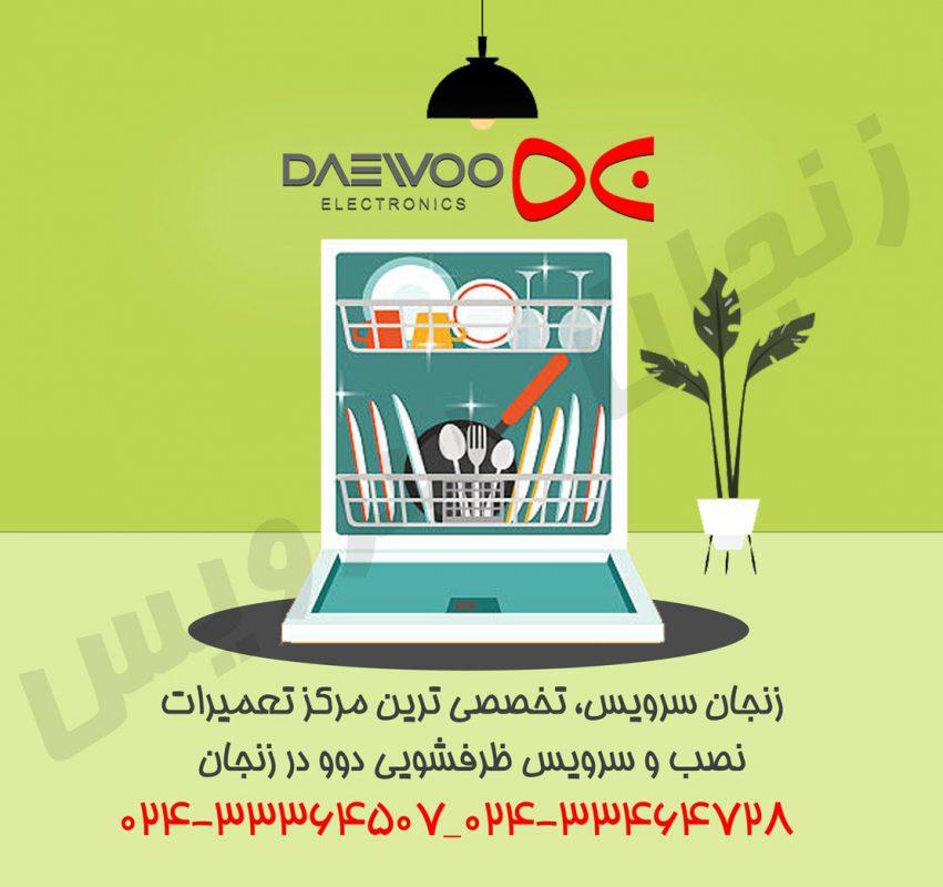 تعمیرات ظرفشویی دوو در زنجان