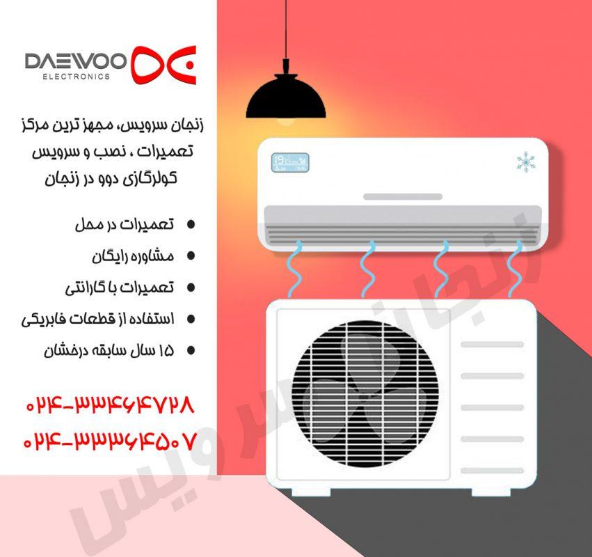 تعمیرات کولر گازی دوو در زنجان