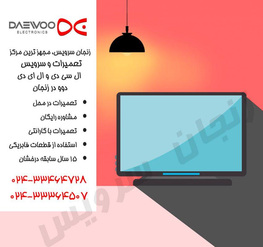تعمیرات تلویزیون دوو در زنجان
