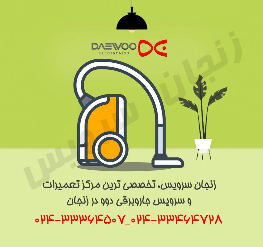 تعمیرات جاروبرقی دوو در زنجان