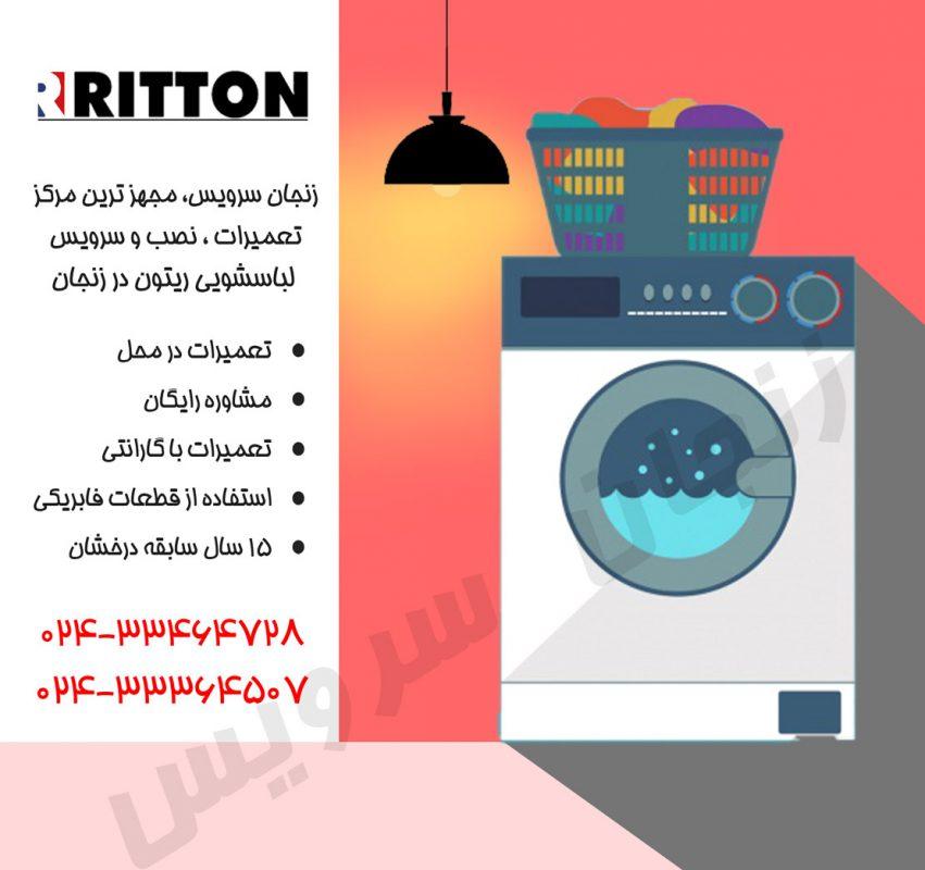 تعمیرات لباسشویی ریتون در زنجان