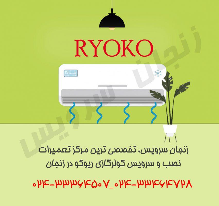 تعمیرات کولر گازی ریوکو در زنجان