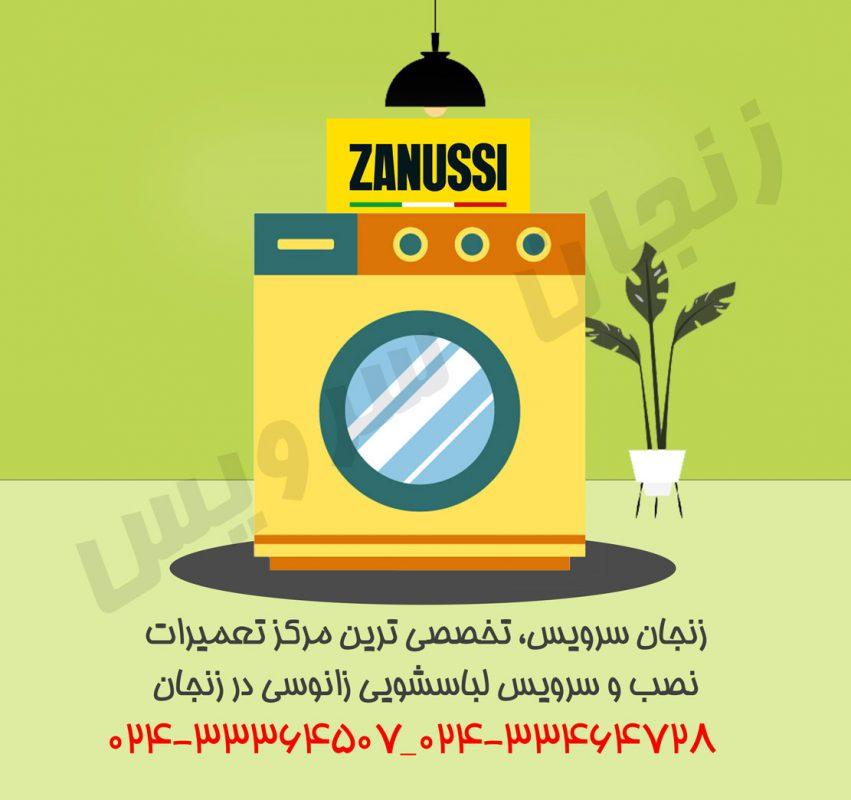 تعمیرات لباسشویی زانوسی در زنجان