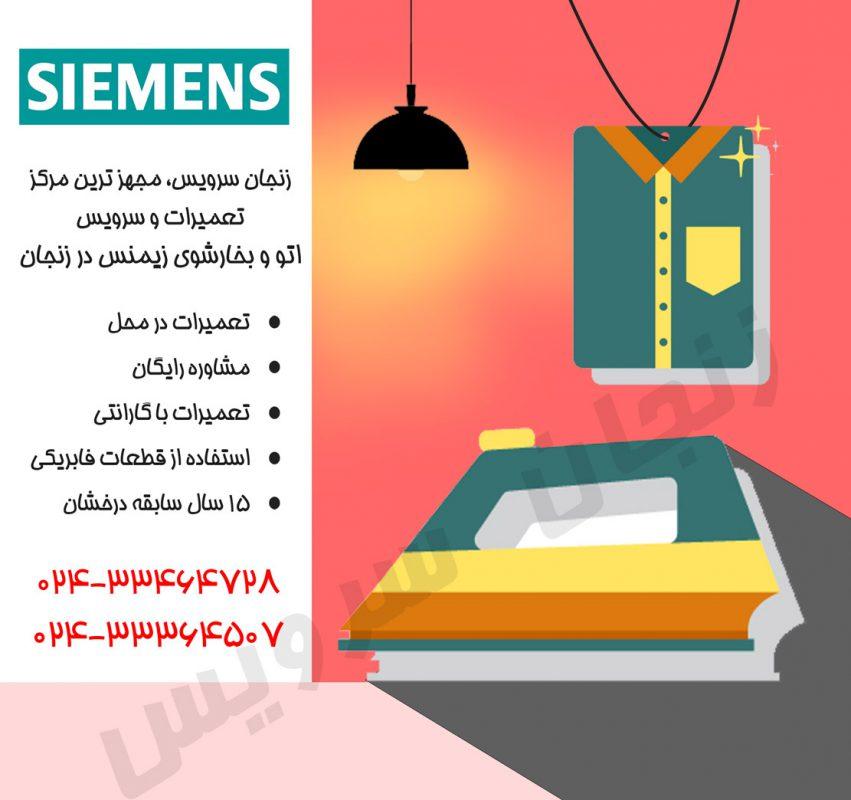 تعمیرات بخارشوی و اتو زیمنس در زنجان