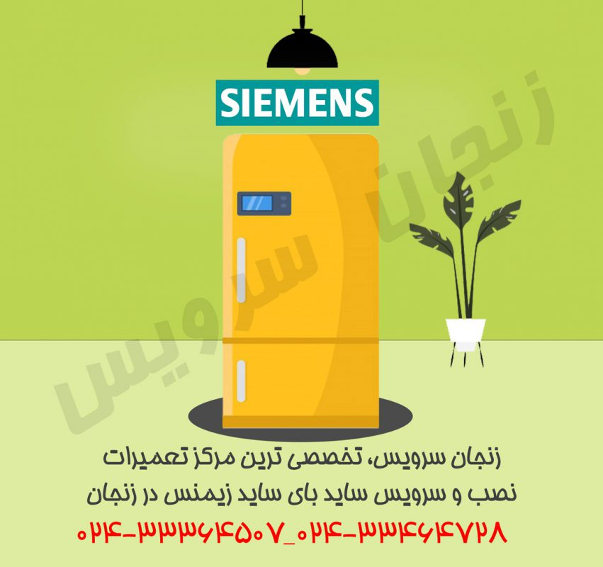 تعمیرات یخچال زیمنس در زنجان