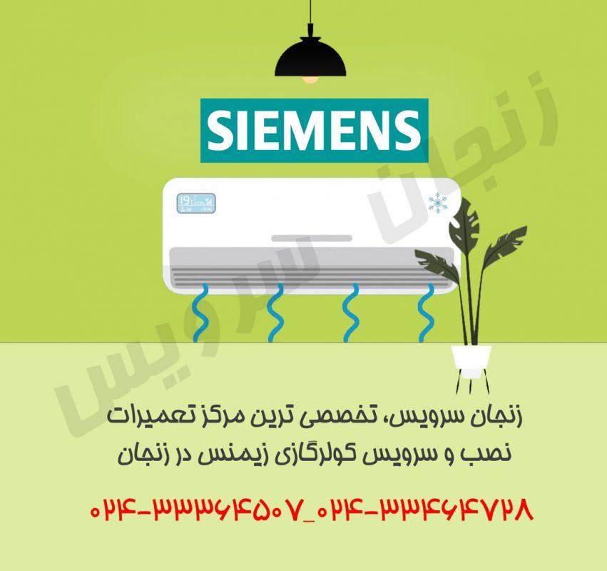 تعمیرات کولر گازی زیمنس در زنجان
