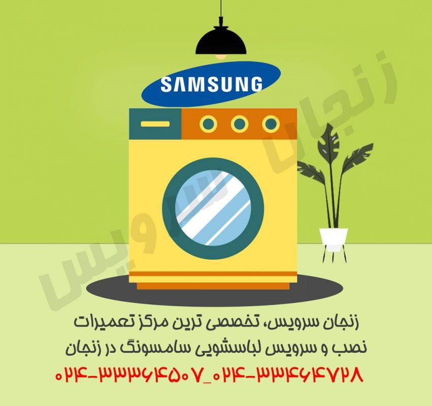 تعمیرات لباسشویی سامسونگ در زنجان