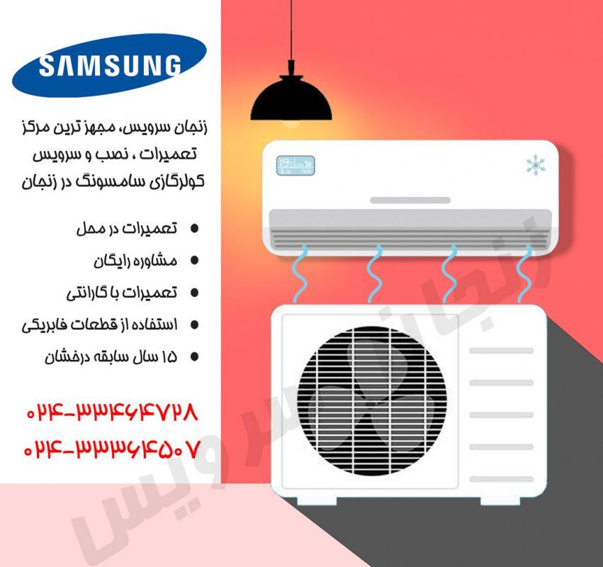 تعمیرات کولر گازی سامسونگ در زنجان