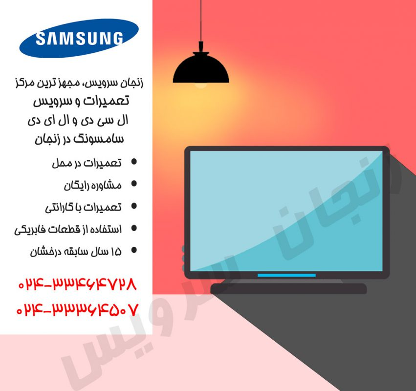 تعمیرات تلویزیون سامسونگ در زنجان