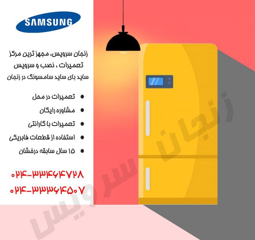 تعمیرات یخچال سامسونگ در زنجان