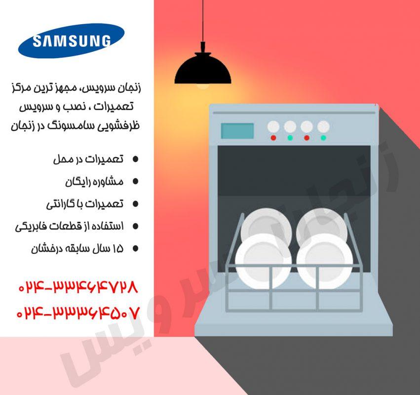 تعمیرات ظرفشویی سامسونگ در زنجان