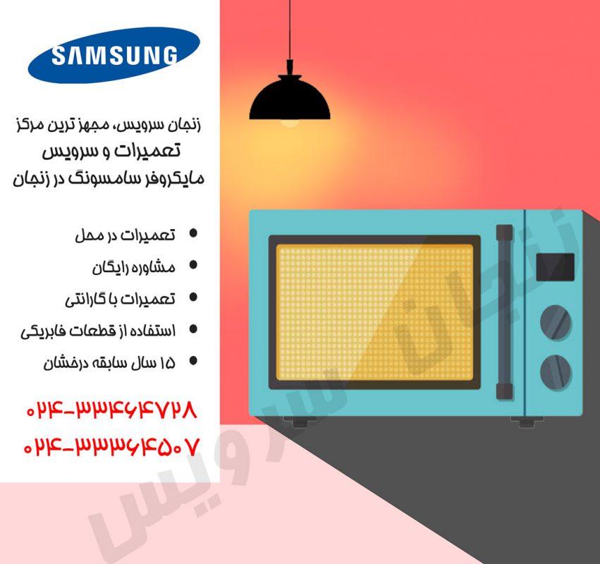 تعمیرات مایکروفر سامسونگ در زنجان