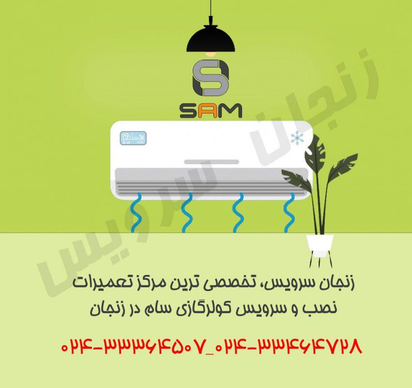 تعمیرات کولر گازی سام در زنجان