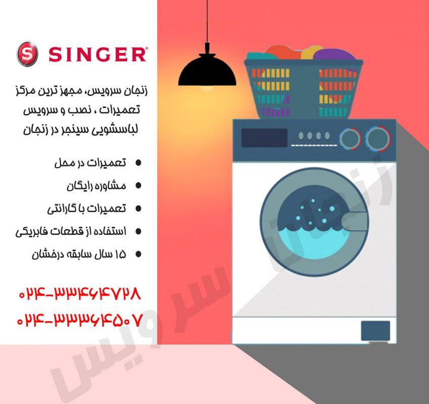 تعمیرات لباسشویی سینجر در زنجان