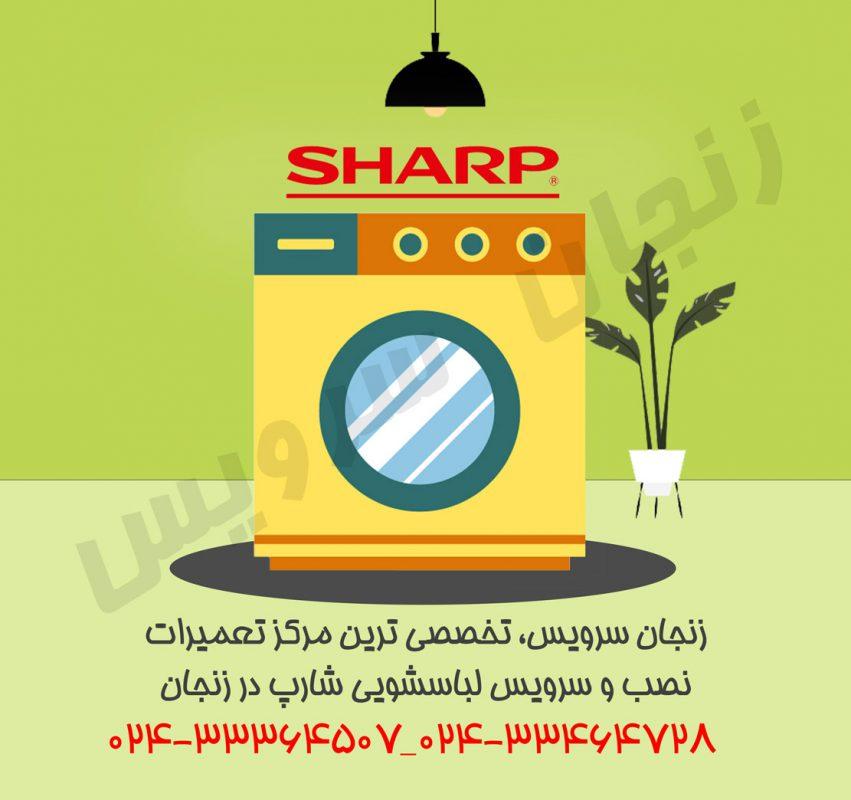 تعمیرات لباسشویی شارپ در زنجان