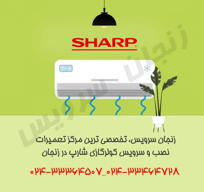 تعمیرات کولر گازی شارپ در زنجان