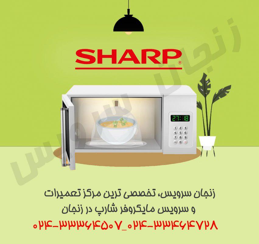 تعمیرات مایکروفر شارپ در زنجان