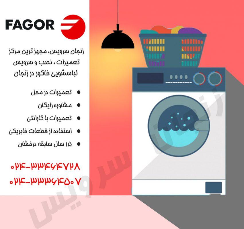 تعمیرات لباسشویی فاگور در زنجان