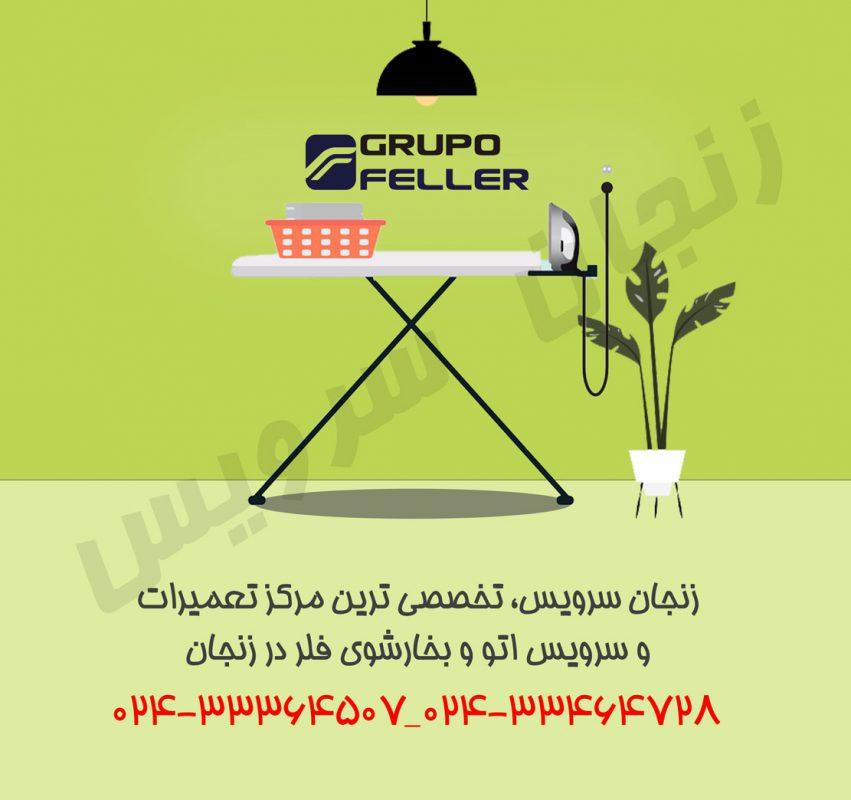 تعمیرات بخارشوی و اتو فلر در زنجان