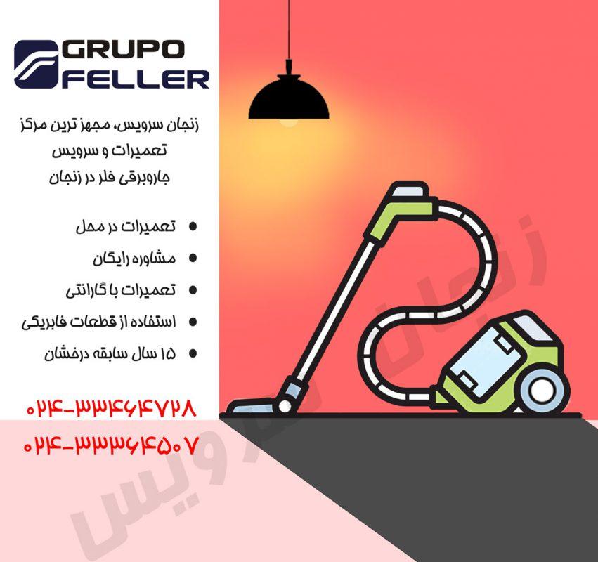 تعمیرات جاروبرقی فلر در زنجان