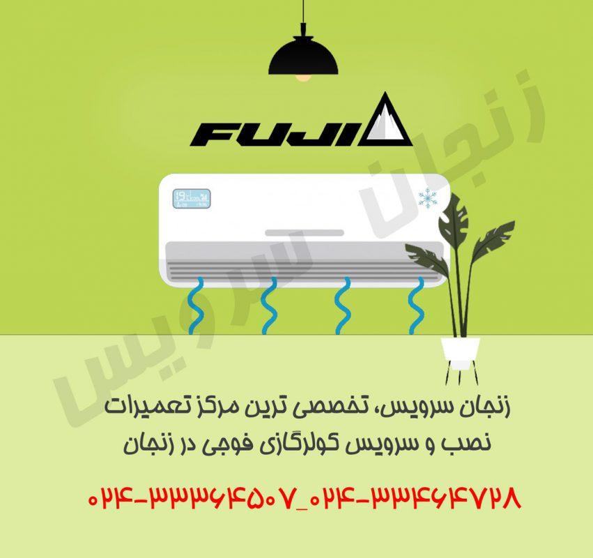 تعمیرات کولر گازی فوجی در زنجان