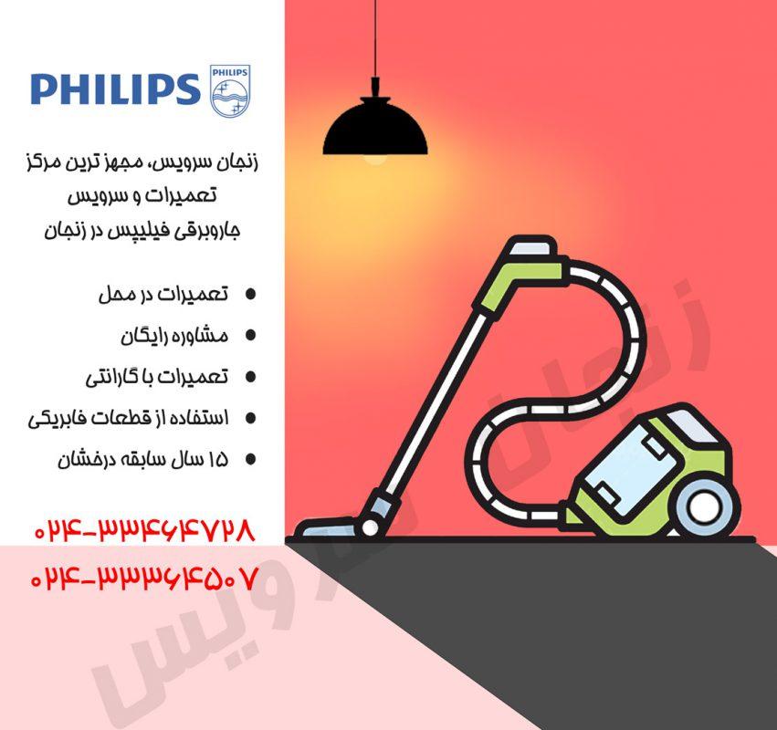 تعمیرات جاروبرقی فیلیپس در زنجان