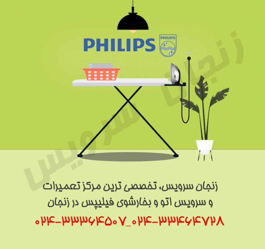 تعمیرات بخارشوی و اتو فیلیپس در زنجان