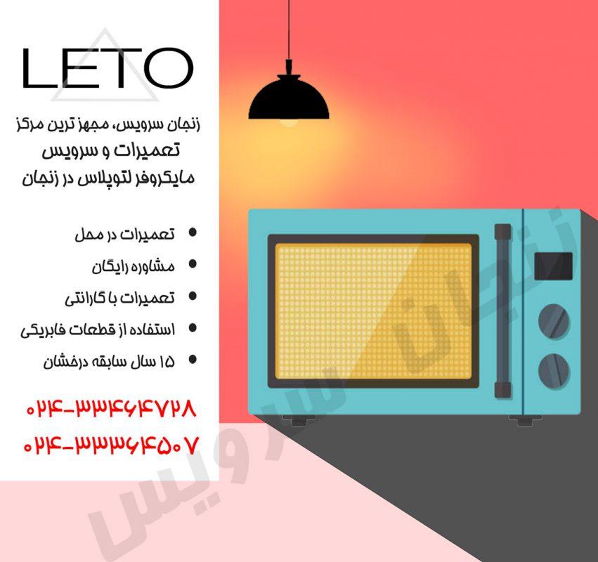 تعمیرات مایکروفر لتوپلاس در زنجان