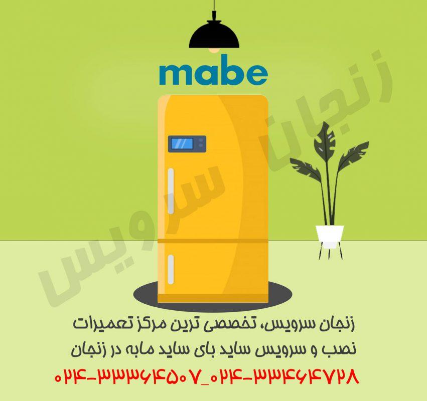 تعمیرات یخچال مابه در زنجان