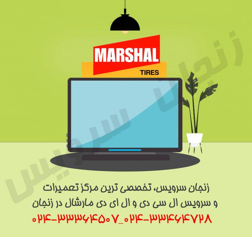 تعمیرات تلویزیون مارشال در زنجان