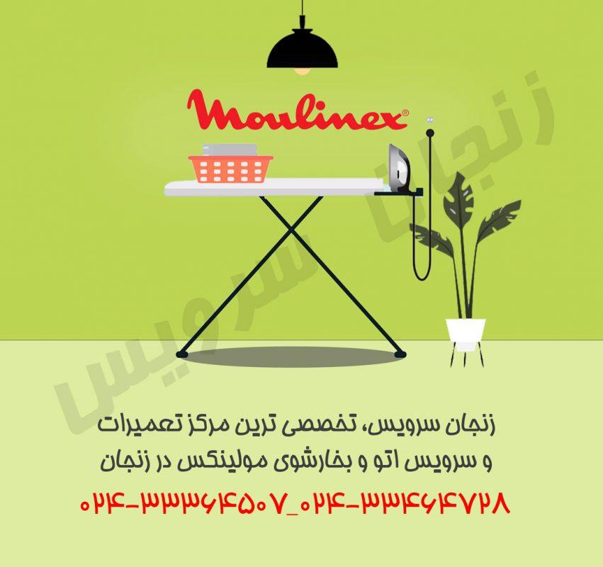 تعمیرات بخارشوی و اتو مولینکس در زنجان