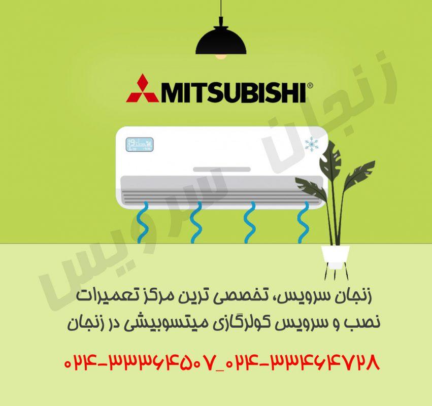 تعمیرات کولر گازی میتسوبیشی در زنجان