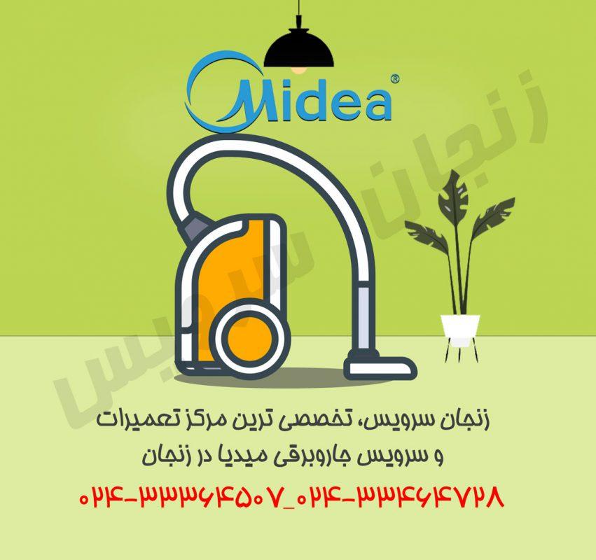تعمیرات جاروبرقی میدیا در زنجان