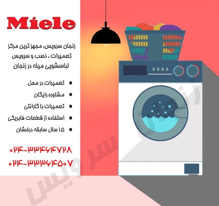 تعمیرات لباسشویی میله در زنجان