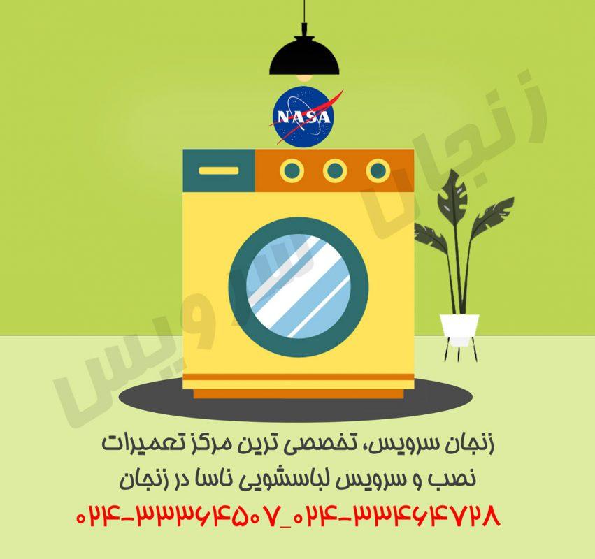 تعمیرات لباسشویی ناسا در زنجان