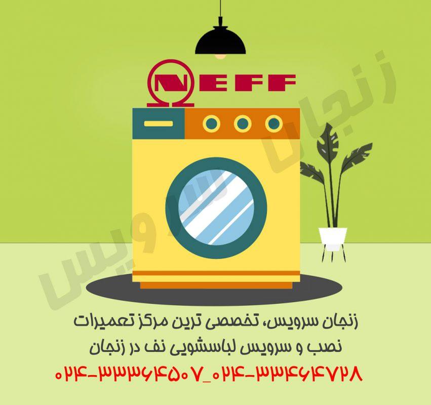 تعمیرات لباسشویی نف در زنجان